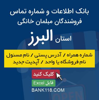اطلاعات فروشندگان مبلمان خانگی استان البرز
