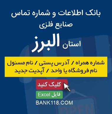 اطلاعات و لیست مشاغل صنایع فلزی استان البرز