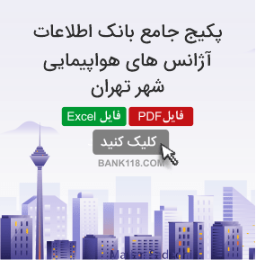 اطلاعات و لیست آژانس های هواپیمایی تهران