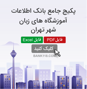 اطلاعات و لیست آموزشگاه های زبان تهران