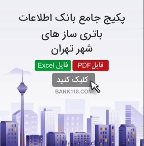 اطلاعات و لیست باتری ساز های تهران