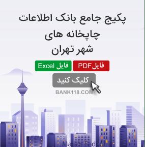 اطلاعات و لیست چاپخانه های تهران