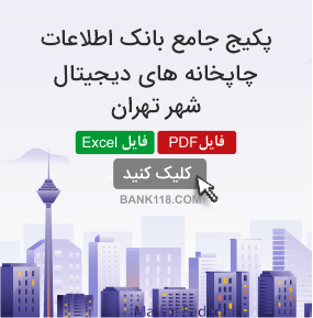 اطلاعات و لیست چاپخانه های دیجیتال تهران