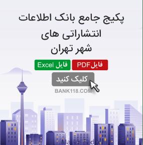 اطلاعات و لیست انتشاراتی های تهران