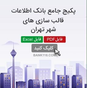 اطلاعات و لیست قالب سازی های تهران