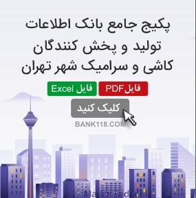 اطلاعات و لیست تولید و پخش کنندگان کاشی و سرامیک تهران