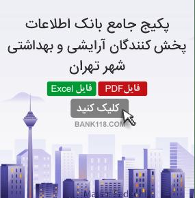 اطلاعات و لیست پخش کنندگان محصولات آرایشی و بهداشتی تهران