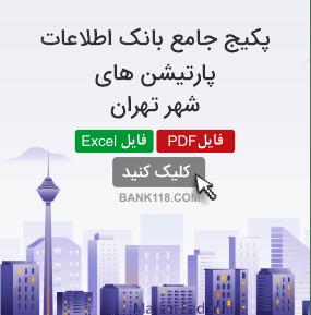 اطلاعات و لیست پارتیشن های تهران