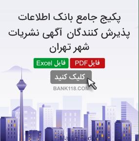 اطلاعات و لیست پذیرش کنندگان آگهی نشریات تهران