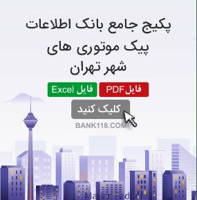 اطلاعات و لیست پیک موتوری های تهران