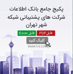 اطلاعات و لیست شرکت های پشتیبانی شبکه تهران