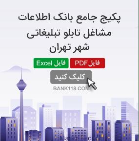 اطلاعات و لیست مشاغل تابلو تبلیغاتی تهران