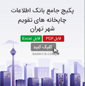 اطلاعات و لیست چاپخانه های تقویم تهران