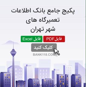 اطلاعات و لیست تعمیرگاه های تهران