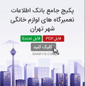 اطلاعات و لیست تعمیرگاه های لوازم خانگی تهران