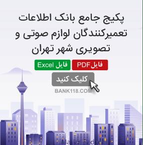 اطلاعات و لیست تعمیرکنندگان لوازم صوتی و تصویری تهران