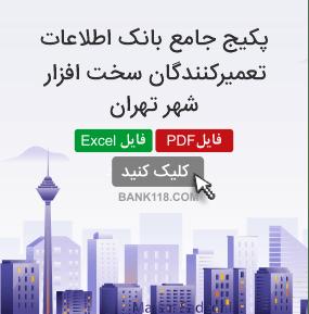 "<span itemprop=""name"">اطلاعات و لیست تعمیرکنندگان سخت افزار تهران</span>"