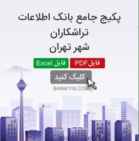 اطلاعات و لیست تراشکاران تهران