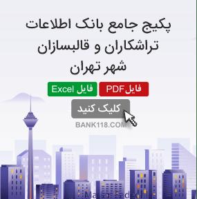 اطلاعات و لیست تراشکاران و قالبسازان تهران