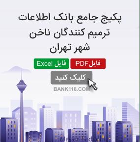 اطلاعات و لیست ترمیم کنندگان ناخن تهران
