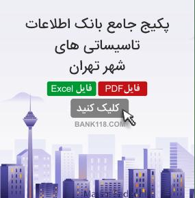 اطلاعات و لیست تاسیساتی های تهران