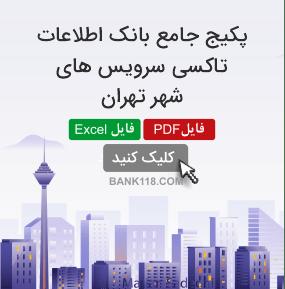 اطلاعات و لیست تاکسی سرویس های تهران