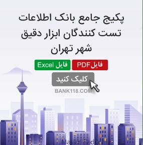 اطلاعات و لیست تست کنندگان ابزار دقیق تهران