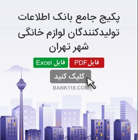 اطلاعات و لیست تولیدکنندگان لوازم خانگی تهران