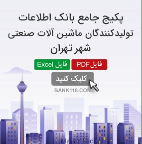 اطلاعات و لیست تولیدکنندگان ماشین آلات صنعتی تهران