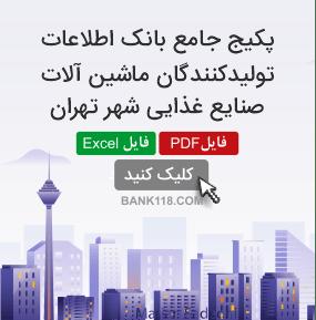 اطلاعات و لیست تولیدکنندگان ماشین آلات صنایع غذایی تهران