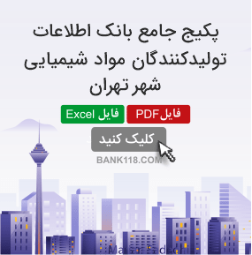 اطلاعات و لیست تولیدکنندگان مواد شیمیایی تهران