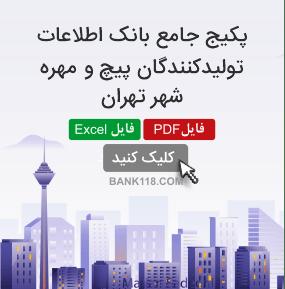 اطلاعات و لیست تولیدکنندگان پیچ و مهره تهران