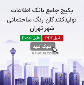 اطلاعات و لیست تولیدکنندگان رنگ ساختمانی تهران