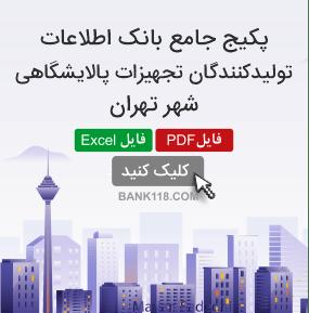 اطلاعات و لیست تولیدکنندگان تجهیزات پالایشگاهی تهران