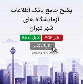 اطلاعات و لیست آزمایشگاه های تهران