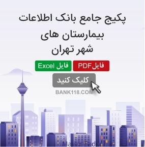 اطلاعات و لیست بیمارستان های تهران
