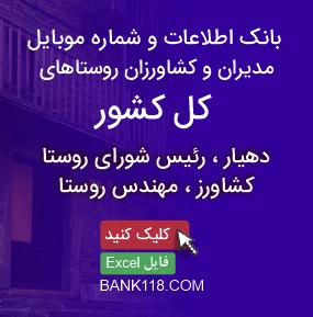 بانک اطلاعات روستاهای کشور