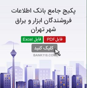 اطلاعات و لیست فروشندگان ابزار و یراق تهران