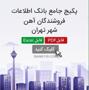 اطلاعات و لیست فروشندگان آهن تهران