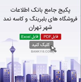 اطلاعات و لیست فروشگاه های بلبرینگ و کاسه نمد تهران