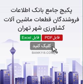 اطلاعات و لیست فروشندگان قطعات ماشین آلات کشاورزی تهران