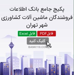 اطلاعات و لیست فروشندگان ماشین آلات کشاورزی تهران