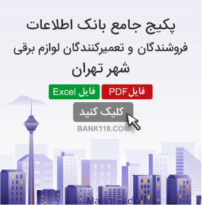 اطلاعات و لیست فروشندگان و تعمیرکنندگان لوازم برقی تهران