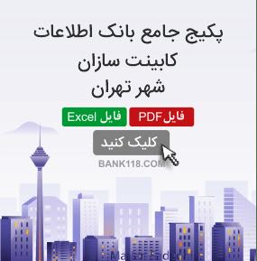 اطلاعات و لیست کابینت سازان تهران