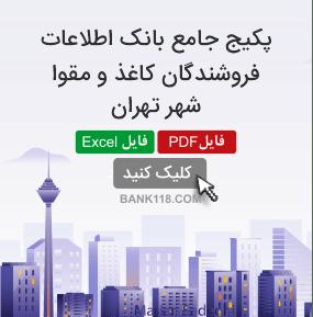 اطلاعات و لیست فروشندگان کاغذ و مقوا تهران