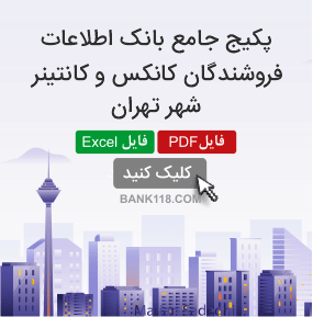 اطلاعات و لیست فروشندگان کانکس و کانتینر تهران