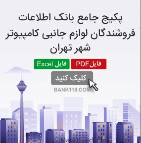 اطلاعات و لیست فروشندگان لوازم جانبی کامپیوتر تهران