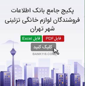 اطلاعات و لیست فروشندگان لوازم خانگی تزئینی تهران