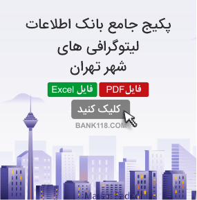 اطلاعات و لیست لیتوگرافی های تهران