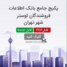 اطلاعات و لیست فروشندگان لوستر تهران